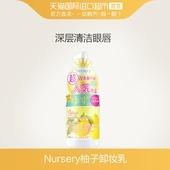 日本Nursery娜斯丽进口柚子卸妆乳 深层清洁 眼唇温和卸妆啫喱