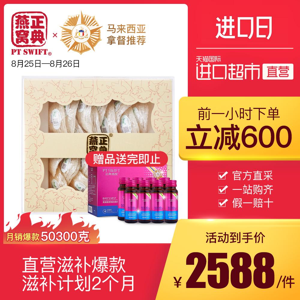 马来西亚正典进口原盏官燕白燕窝干燕窝100g 孕妇老人营养滋补品