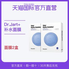 【直营】Dr.Jart+/蒂佳婷补水药丸面膜保湿 舒缓 蓝色/绿色 2盒装