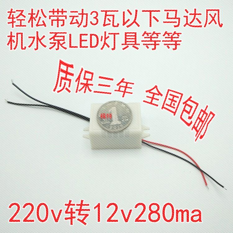 电源交流变直流220v转换12v伏小功率3瓦驱动变压器马达泵电机灯具