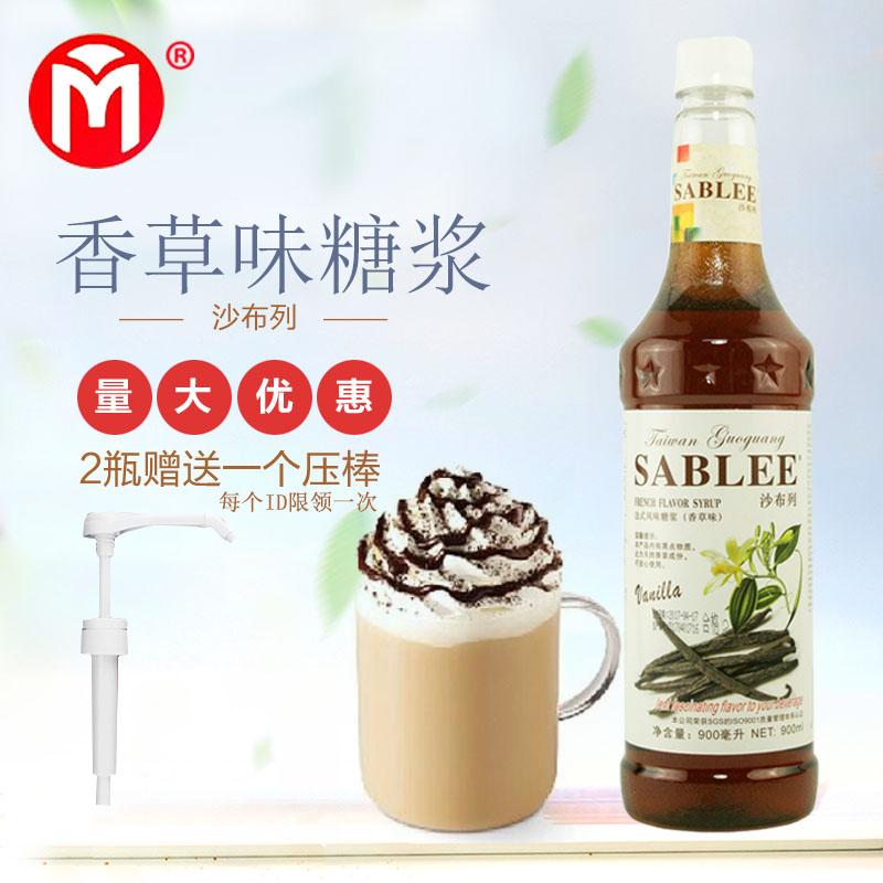 沙布列香草味糖浆果露900ml 奶茶咖啡烘焙鸡尾酒气泡水调味糖浆