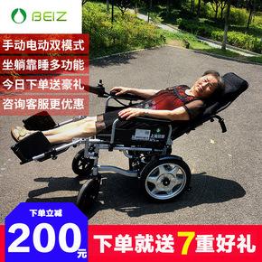 上海贝珍电动轮椅车BZ-6402/6302全躺轮椅可折叠老人残疾人带坐便