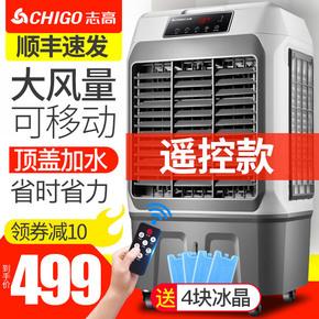空调扇风扇水小空调家用移动志高工业