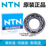 Japan NTN imported high speed bearing 6200 6201 6202 6203 6204 6205 6206 ZZ LLU