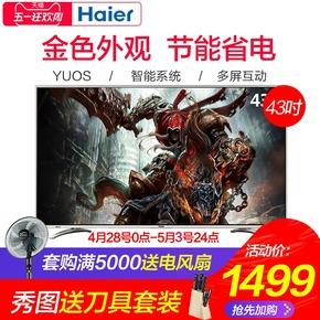 Haier/海爾 LE43A31 43英寸LED高清智能網絡wifi液晶平板電視機42