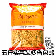 包邮 紫菜包饭手抓饼用小贝原料2.5kg烘焙肉粉松5斤 寿司肉松2500g