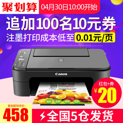打印机家用一体机wifi