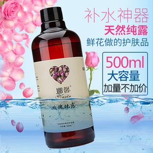 玫瑰纯露500ml补水保湿天然花水玫瑰水爽肤水精油收缩毛孔喷雾