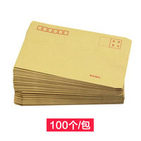 9th Kraft Envelope A4 Envelope Large Envelope Standard Envelope 100/Pack Yellow Envelope Bag
