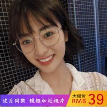 200度眼镜框女近视成品有度数韩国潮眼睛300度男学生大脸500度