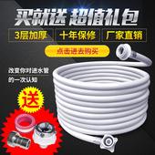 通用型全自动洗衣机进水管加长延长水管注水管接头上水滚筒管子