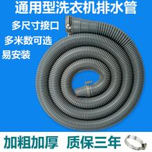 通用型半自动全自动洗衣机排水管下水管出水管加长管延长管软管