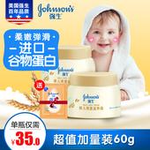润肤面霜 儿童宝宝新生天然滋润补水保湿 强生婴儿燕麦滋养霜60g图片
