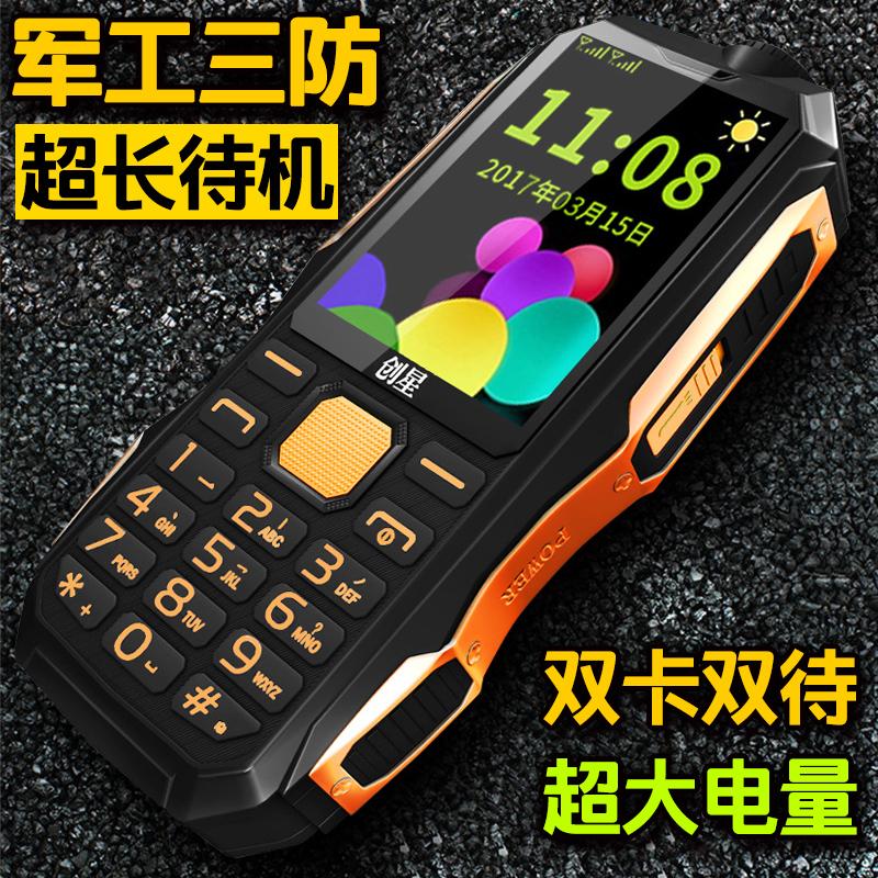 创星(手机) S1军工三防直板移动电信版老人机老年手机超长待机