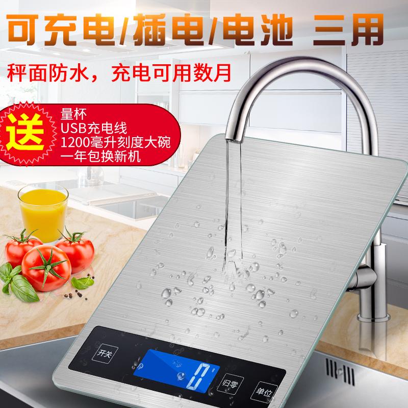可充电防水厨房秤15kg家用烘焙电子称迷你精准克称食物称烟重小秤