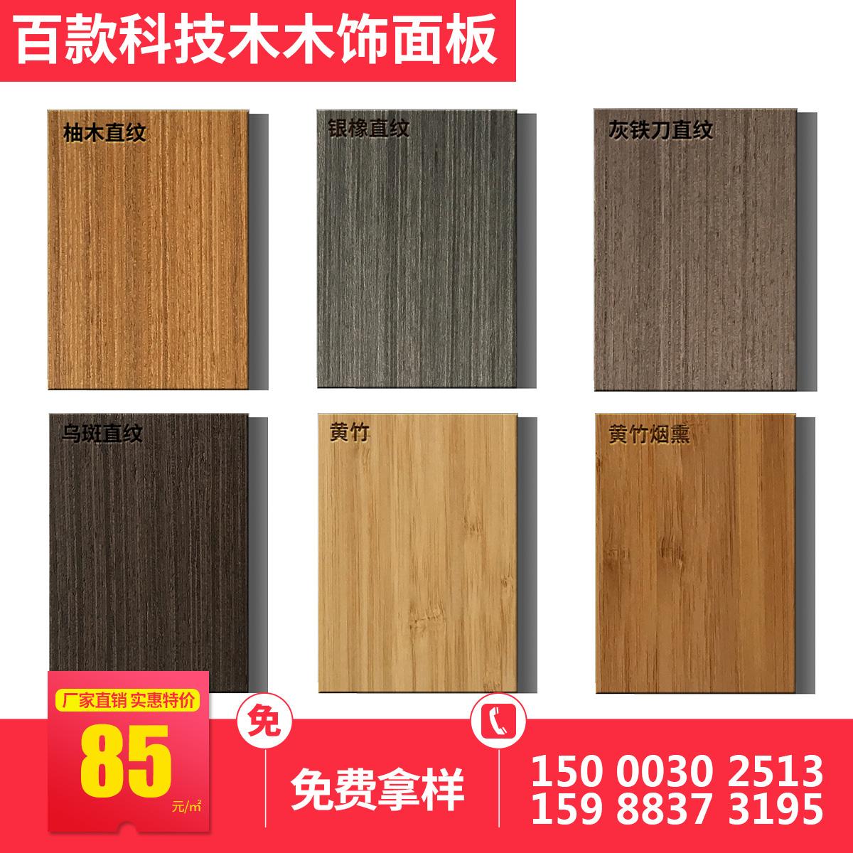 免漆木饰面板kd板饰面板免漆木饰面装饰板科技木防火板台湾科定板