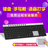 Handwriting keyboard desktop input computer tablet old voice typing recognition Han notebook office king brand