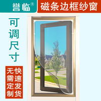 Self-adhesive magnetic screen anti-mosquito magnetic strip sand window free punching invisible screen window net curtain removable window gauze