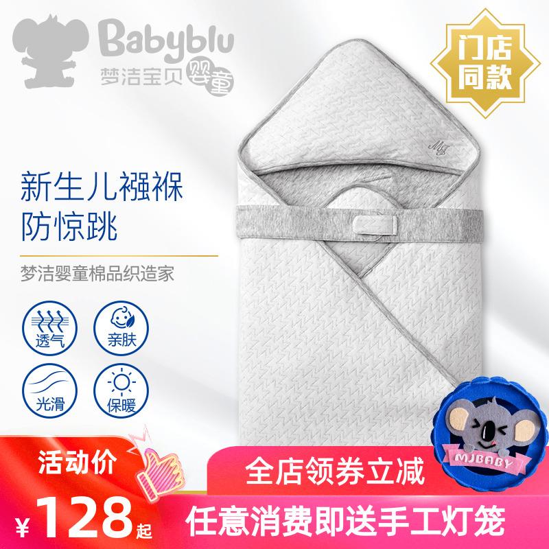 梦洁宝贝babyblu婴儿夹丝棉抱毯抱被新生儿抱被纯棉抱被