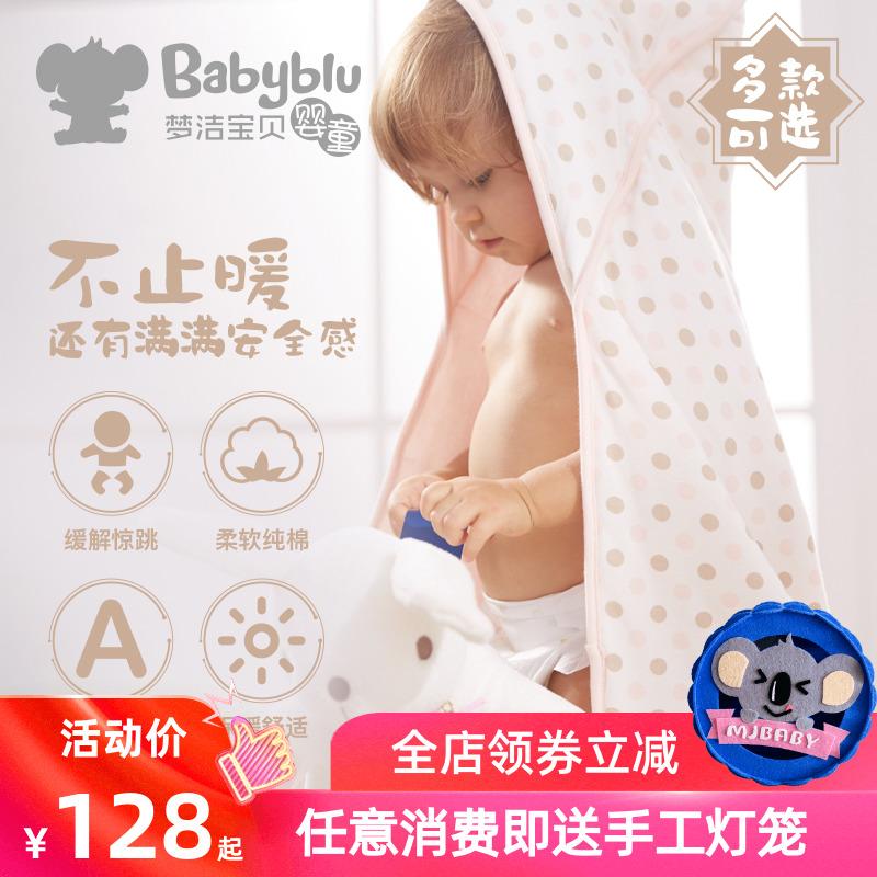 梦洁宝贝babyblu新生儿用品婴幼儿包被新生儿春秋纯棉婴儿包被