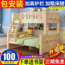 实木高低床成人上下铺床多功能组合双层床上下床松木床儿童子母床