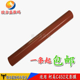 Applicable Kemei C754 Fixing Film C451 C452 C550 C652 C654 Fixing Film Heating Film