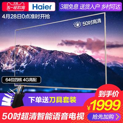 4k超清平板液晶电视机