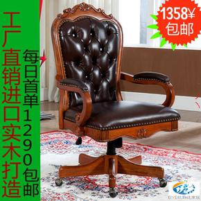 美式实木转椅 欧式书椅 书房办公椅升降椅老板椅家用电脑椅主播椅