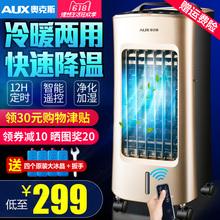 奥克斯空调扇冷暖两用制冷器家用小型空调水冷风机冷气机冷风扇