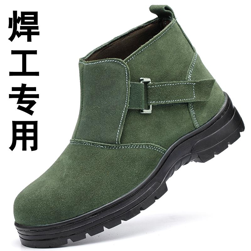 安全工地電焊工勞保鞋