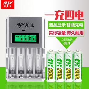 MP骐源 5号1.2V充电电池套装液晶智能充电器7号配4节镍氢五号电池
