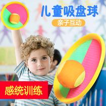 吸盘球 抛接球 儿童粘靶球粘粘球黏黏球吸板球户外亲子类运动玩具