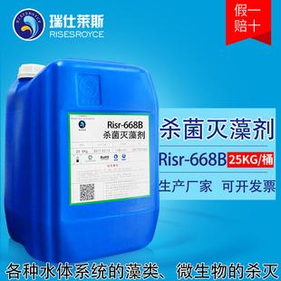 杀菌灭藻剂循环水中央空调水池冷却塔水处理除藻剂杀菌剂热交换器