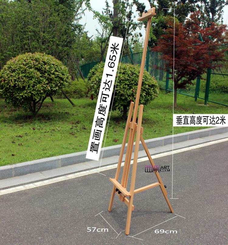 后撑加固稳定型落地榉木制画架广告宣传展示木质架子可放1.6米板