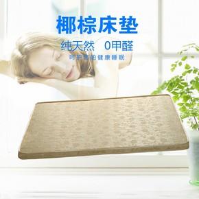纯天然椰棕床垫环保全棕垫1.2 1.5m1.8米棕榈薄硬儿童床垫经济型
