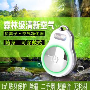 随身负离子空气净化器小型便携式项链迷你家用除甲醛烟雾霾