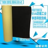 包邮 EVA黑色单面泡棉胶带材料汽车防震防潮不吸水无痕粘胶密封条