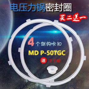 美的电压力锅电饭煲密封圈13LS509A/MY-12PLS509E/12PCS502B胶圈
