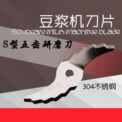 美的豆浆机配件刀片 搅拌刀DJ12B-DEF3/DE16X11打浆刀 全钢研磨刀
