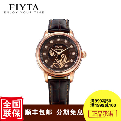 飞亚达女士机械手表