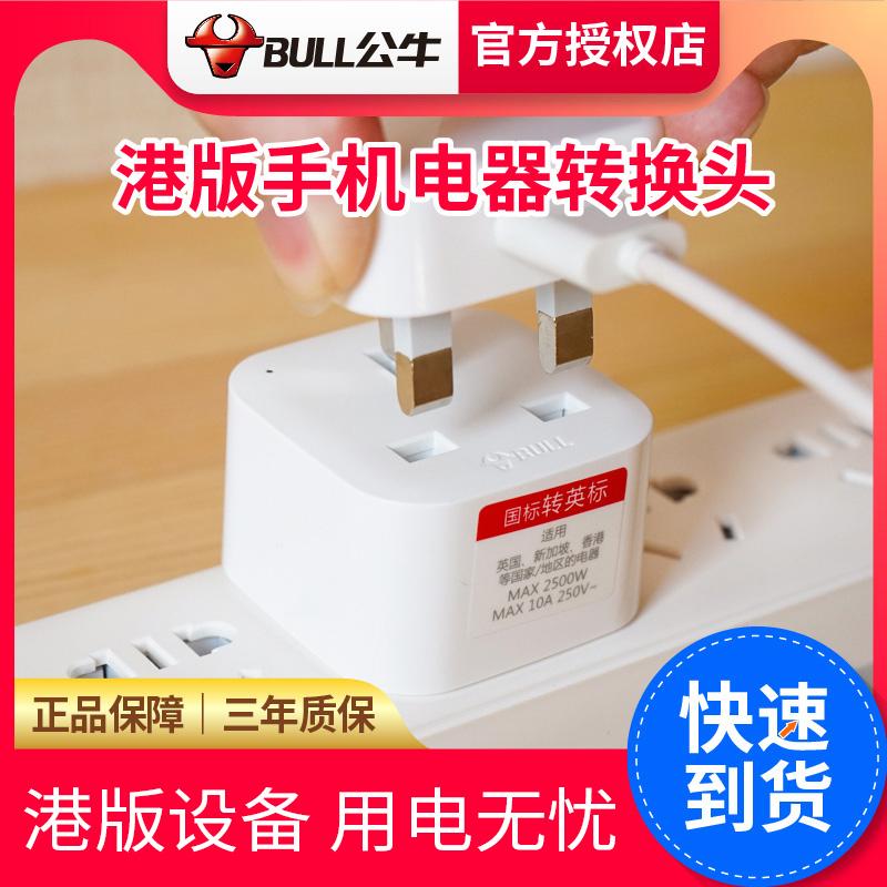 公牛香港版轉換插頭蘋果手機充電頭轉換頭插座轉換器轉接頭國內用