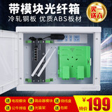 Fiber optic box home weak box multimedia junction box wiring box information box with TV computer router module