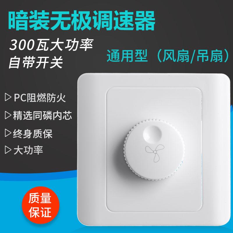Регулятор скорости вентилятора Артикул 569970560240