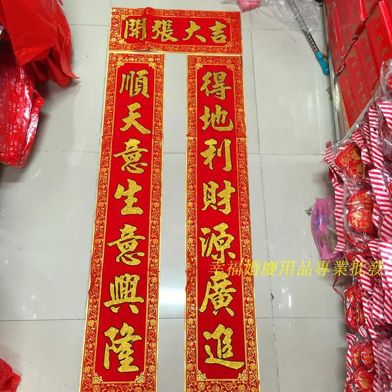 节庆用品新店档铺公司开业开张大吉绒布烫金粉1.3米生意兴隆对联