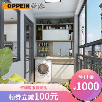 欧派全屋整装定制整体家具洗衣机柜阳台组合全屋预付金