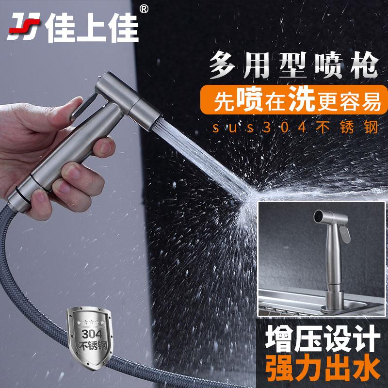 304不锈钢厨房水槽枪花洒喷头配件双槽插座洗菜盆抽拉喷枪水龙头