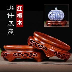 工艺品花盆花瓶石头紫砂茶壶底座实木质奇石佛像摆件圆形红木底座