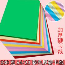 牛卡纸打制版练打版纸大卡纸片纸厚硬纸硬纸板封面菜单