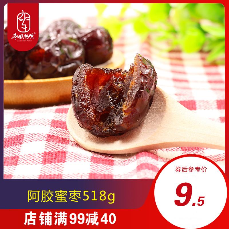 枣粮先生阿胶蜜枣518g独立单颗粒包装无核果干蜜饯零食
