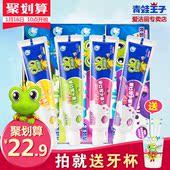 换牙期宝宝儿童牙膏 12岁水晶水果味防蛀正品 青蛙王子儿童牙膏3图片